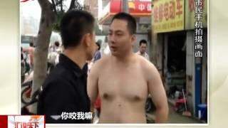 城管街头与人争执 脱制服赤膊殴打店员.