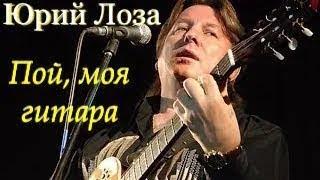 ЮРИЙ ЛОЗА                                                  Пой, Моя Гитара