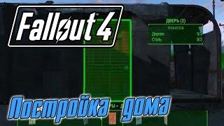 Fallout 4 Прохождение 3 Постройка дома