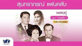 เห่เรือนหอ (สุนทราภรณ์ ,Sun Thra Phon )