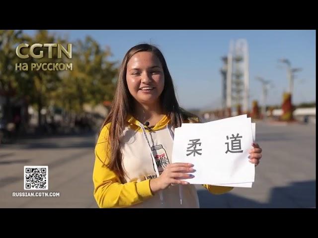 #Учись_вместе_с_нами - слова на китайском языке о спорте (1-я Часть)