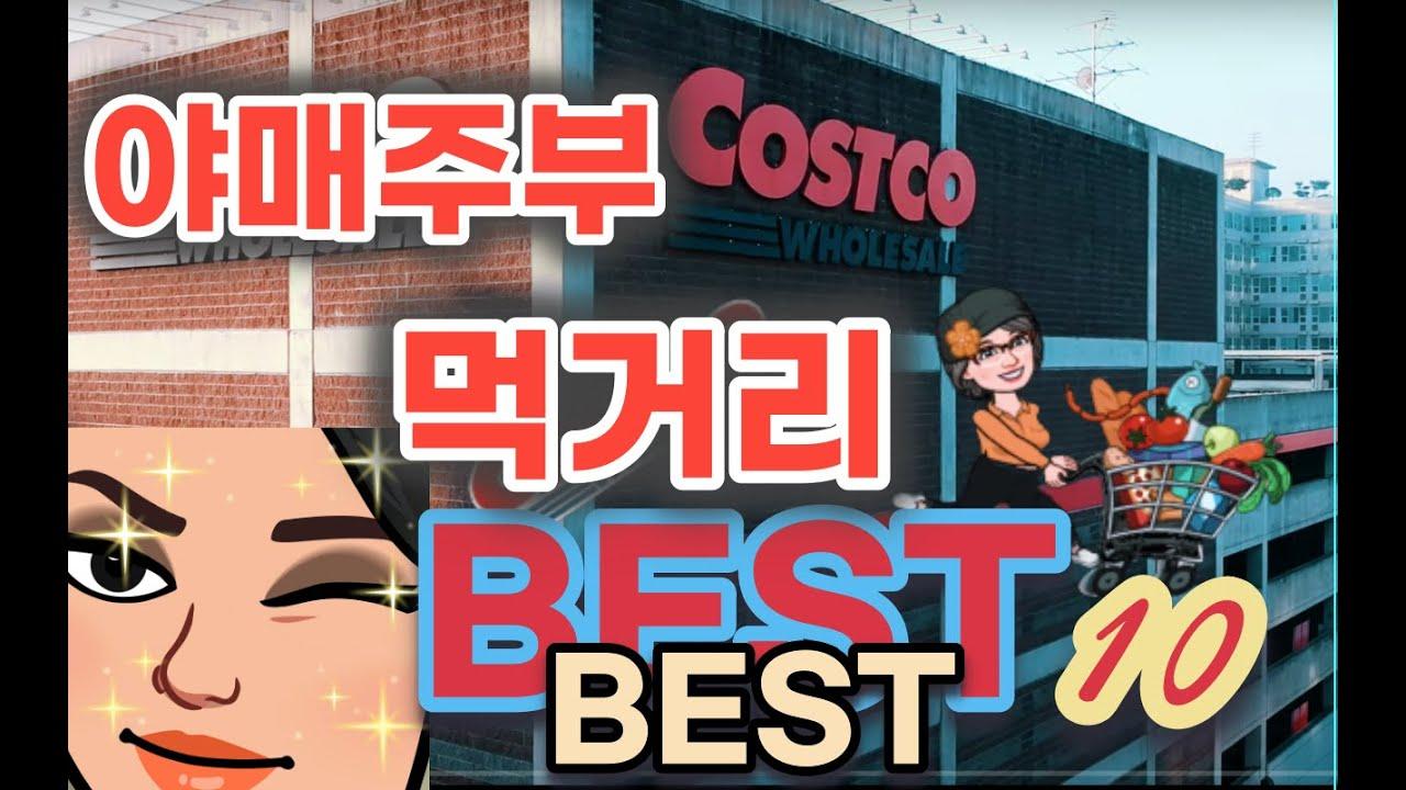 야매주부 COSTCO 먹거리 BEST (몽땅 몰아보기)