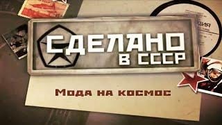 Мода на космос в СССР