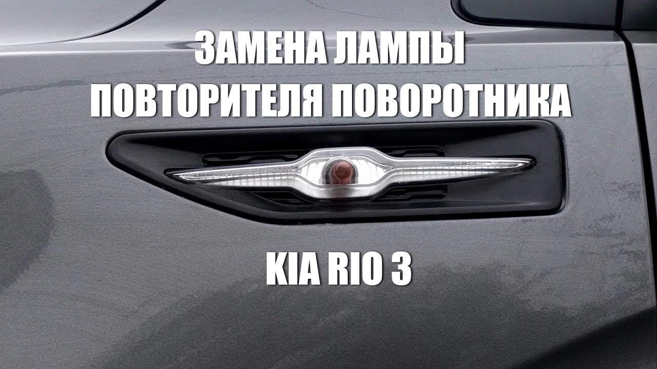 Замена лампы повторителя поворотника на КИА Рио 3