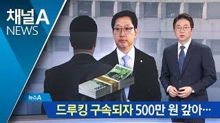 드루킹 구속되자 김경수 보좌관 500만 원 돌려줘 thumbnail