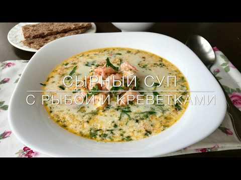 Сырный суп с рыбой и креветками
