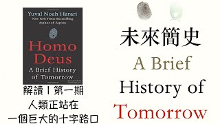 【未来简史   A Brief History of Tomorrow】