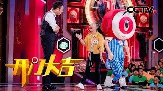《开门大吉》 20200120| CCTV综艺