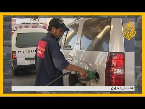 ???? بعد رفع سعره، البنزين الأكثر تداولا في توتير السعودي.. لكن لماذا تصدر معه هاشتاغ الملك عبد الله؟  - نشر قبل 2 ساعة
