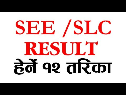 How to See SEE/SLC Result 2074    SEE Result हेर्ने 12 तरिका