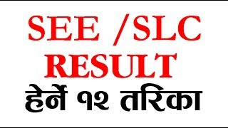 How to See SEE/SLC Result 2076 || SEE Result हेर्ने 12 तरिका
