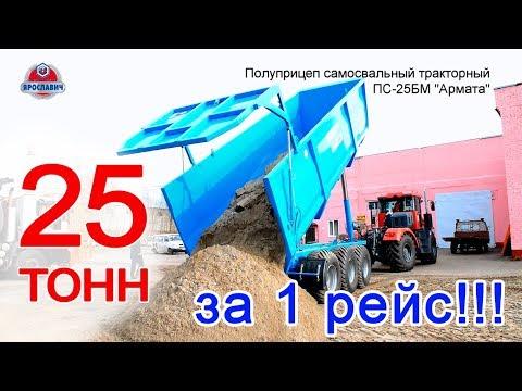 Прицеп тракторный 25 тонн Армата. Прицеп самосвальный от ПК Ярославич. Перевозка песка.