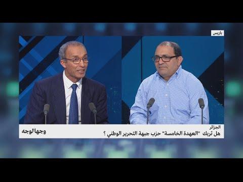 """الجزائر.. هل تربك """"العهدة الخامسة"""" حزب جبهة التحرير الوطني؟"""
