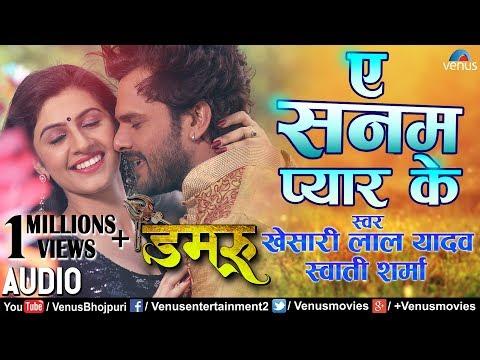 Khesari Lal Yadav & Swati Sharma का सबसे हिट Romantic Song   Aye Sanam Pyar Ke   Damru