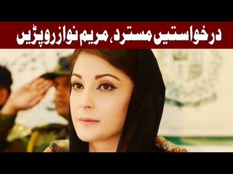 'Sicilian Mafia' appearing before court for first time  Maryam  Headlines 12 PM  19 Oct 2017