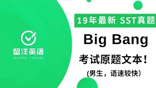 #15 Big Bang - 留洋PTE 真题SST 2019 summarize spoken text | real test question