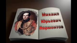 """К-с буктрейлеров. М.Лермонтов """"Бородино"""" Маценька И В"""