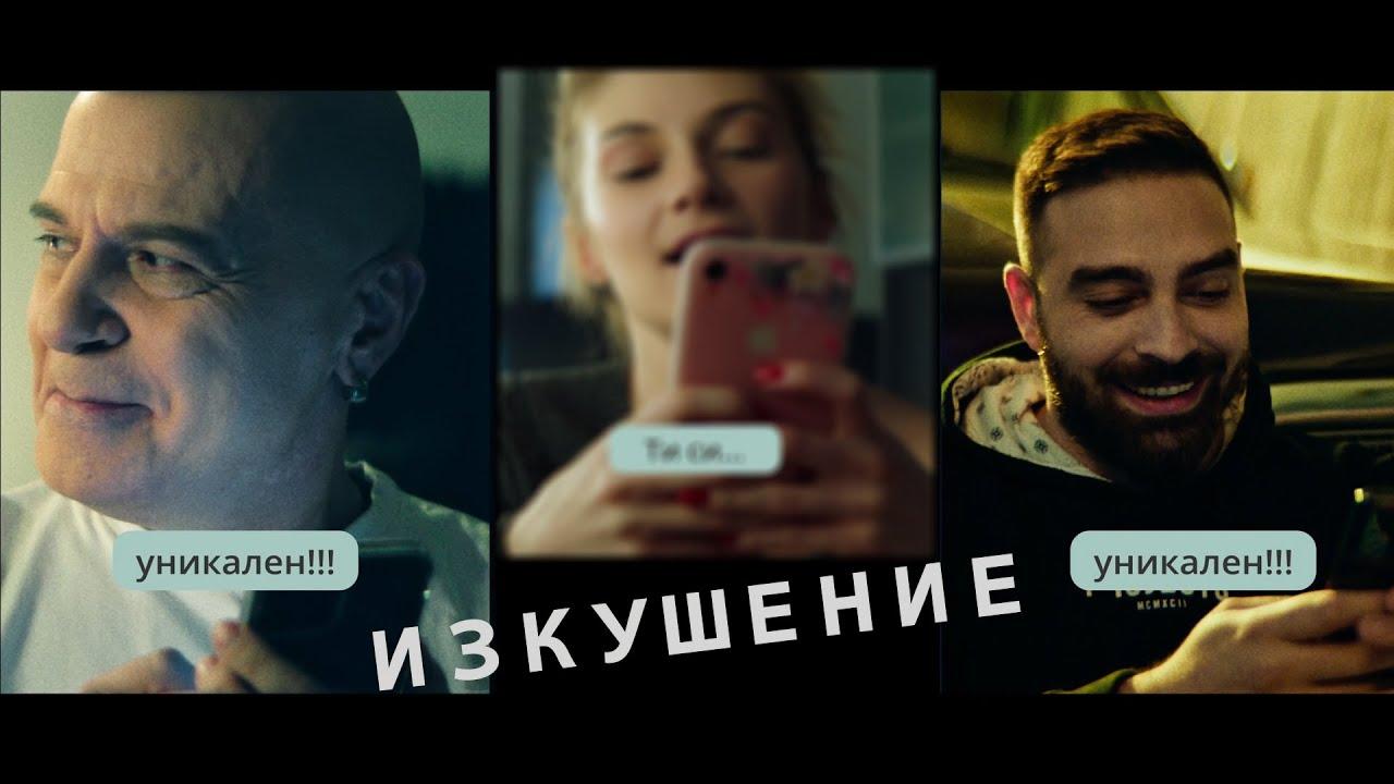 Слави Трифонов, ТоТо Н и Ку-Ку Бенд - Изкушение, 2021