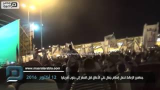 مصر العربية | جماهير الزمالك تحمل إسلام جمال علي الأعناق قبل السفر إلى جنوب أفريقيا