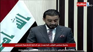 كلمة رئيس مجلس النواب المنتخب السيد محمد الحلبوسي ليوم 16 9 2018