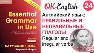 Unit 24 Правильные и неправильные глаголы английского языка