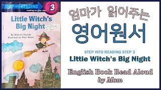 엄마가 읽어주는 영어원서: Little Witch…