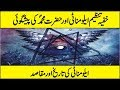 Prediction Of Hazrat Muhammad (S.A.W )About Illuminati Urdu Hindi