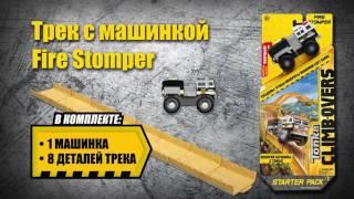 машинки Tonka climb-overs (Fire Stomper)