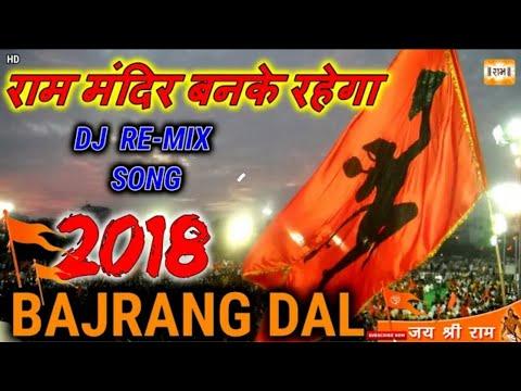 Banayenge Mandir Ham Kasam Tumhari Khate Ram