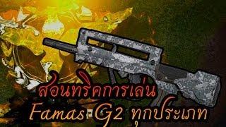 ทริคการเล่น Famas g2 ทุกประเภท BY:ทศกัณฐ์นะจ๊ะ