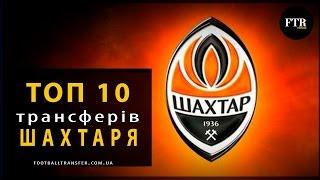 """ТОП-10 покупок """"Шахтаря"""" ● ТОП-10 покупок """"Шахтера"""""""