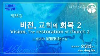 February 7th 2021 | Sunday Live Worship | Landmarker Ministry