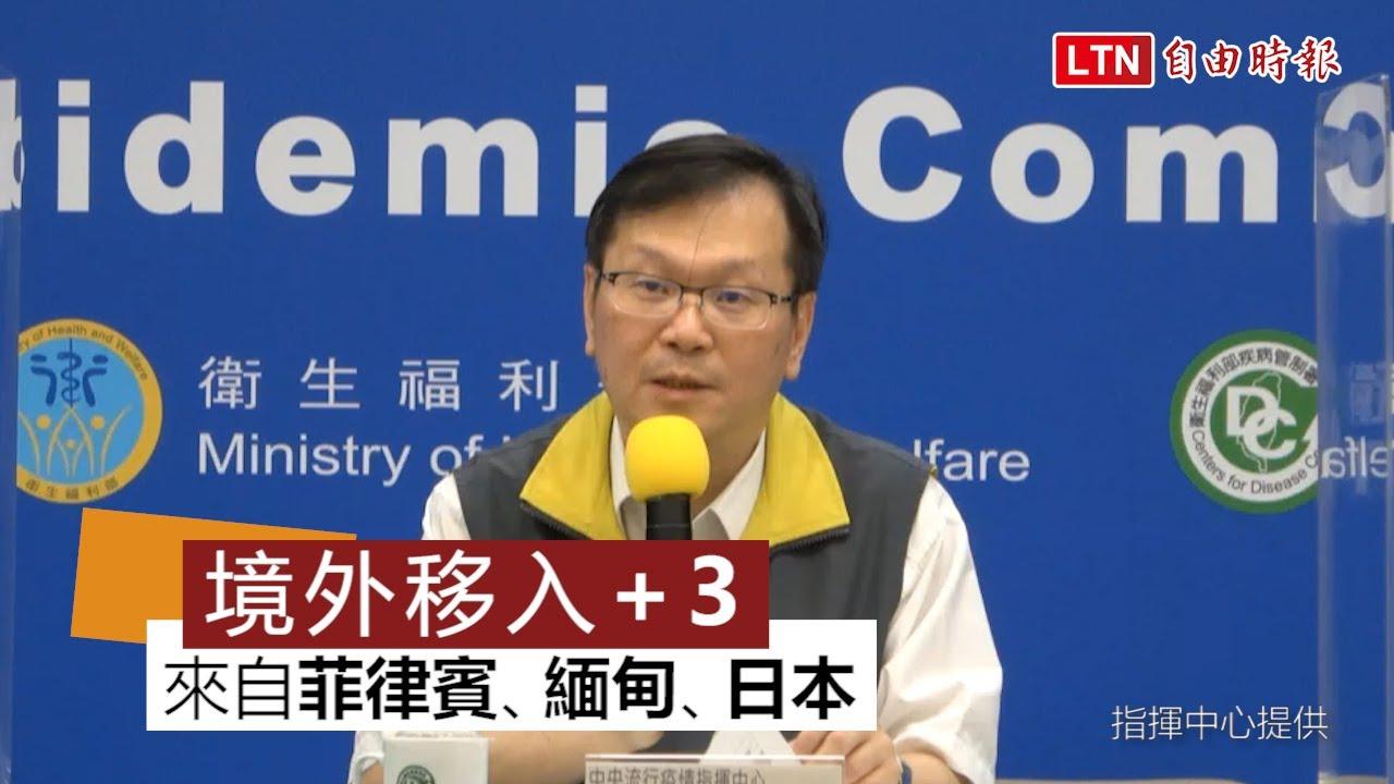 武漢肺炎》新增3境外移入病例 來自菲律賓、緬甸、日本 (指揮中心提供)