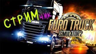 🔴 Euro Truck Simulator 2 дневная смена) 🔴