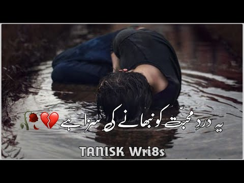 Deep lines status | Sahibzada waqar poetry | heart touching |