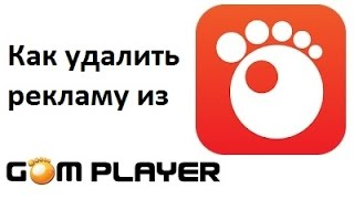как удалить убрать рекламу баннеры из GOM Player 2016