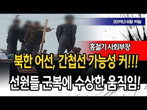 북한 어선, 간첩선 가능성 커!!! (홍철기 사회부장) / 신의한수