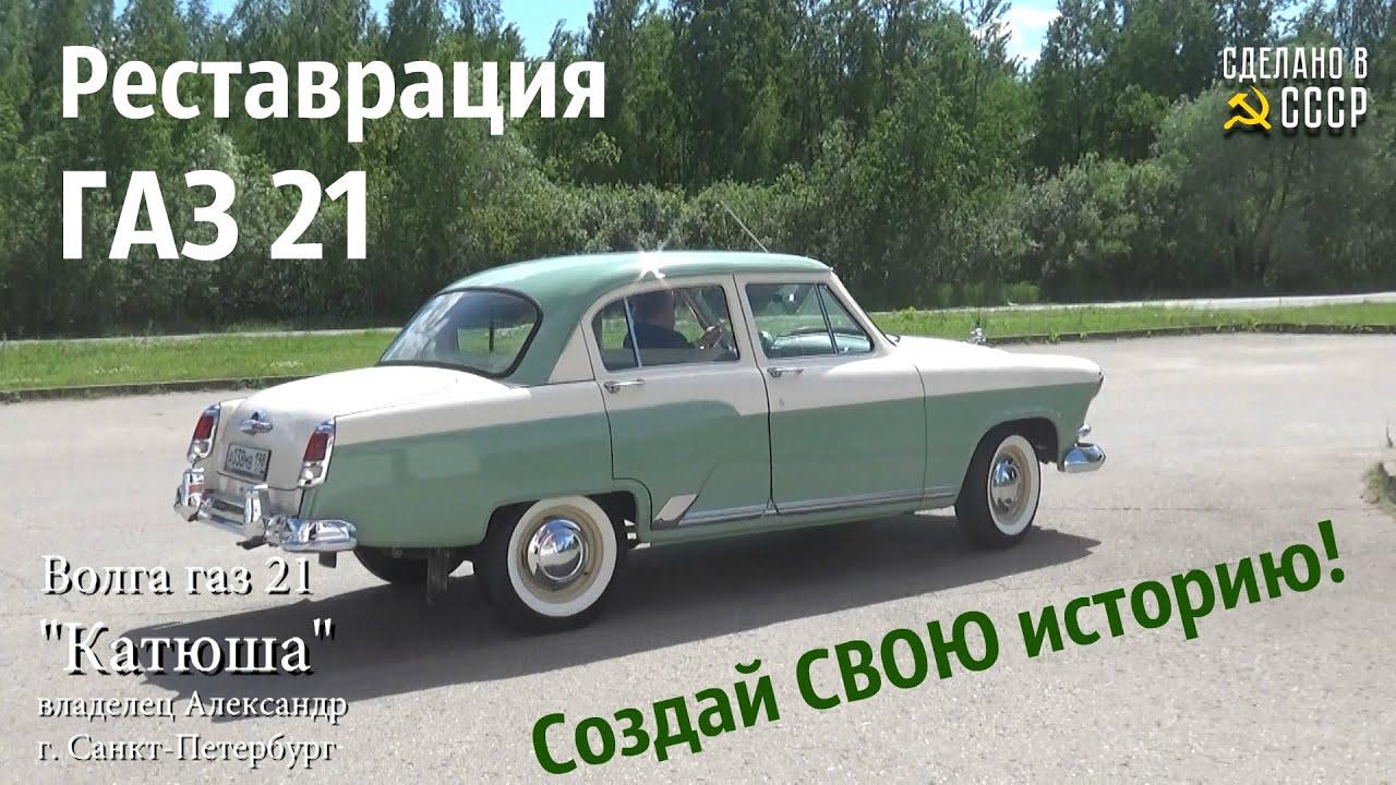 Жизнь после РЕСТАВРАЦИИ. Волга ГАЗ 2410 051 и ГАЗ 21. Создай СВОЮ историю!