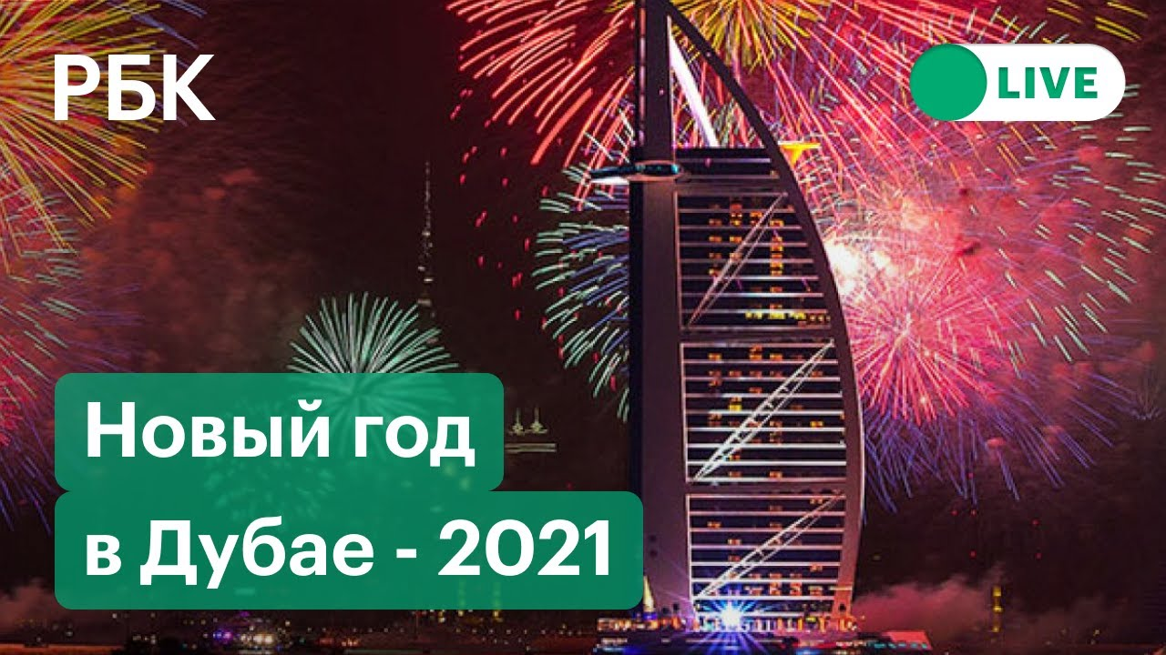 Празднование Нового Года 2021 в Дубае. Прямая трансляция новогоднего шоу и салюта