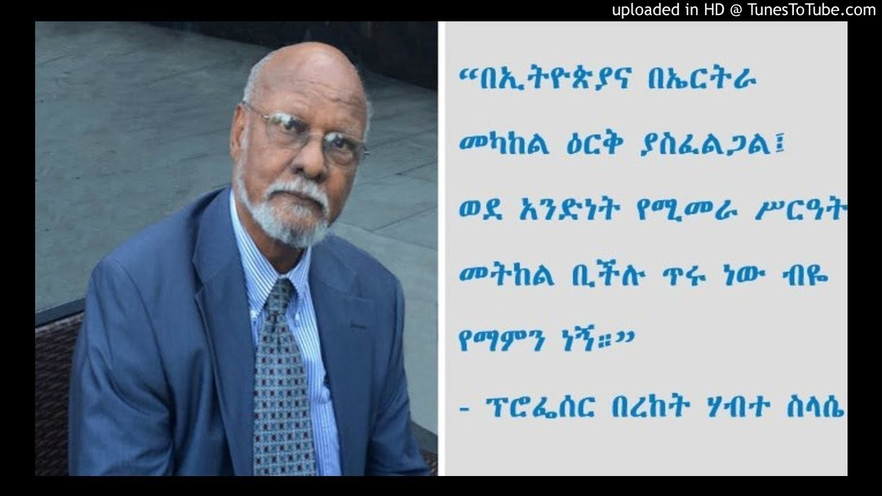 Interview with prof bereket habte selassie sbs amharic