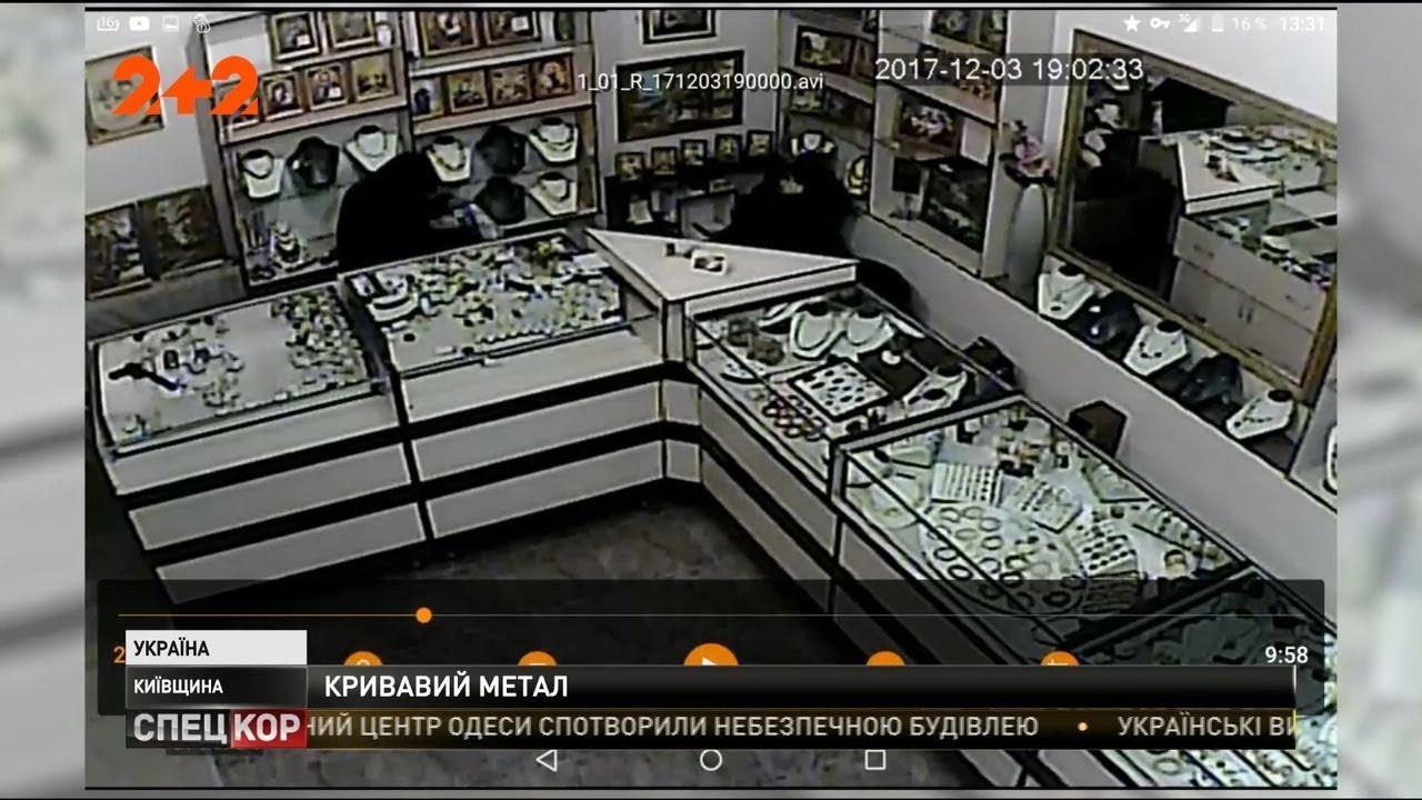 У Білій церкві під час нападу на ювелірну крамницю вбили колишнього АТОвця 0171d1b6ad4e5