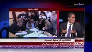 الإنتخابات البرلمانية المصرية .. إقرار تعديلات قوانين مجلس النواب (ج2) .. برنامج مصر فى ساعة
