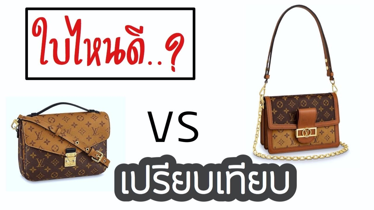 รีวิวเปรียบเทียบกระเป๋าหลุยส์ ‼️ Dauphine MM and Pochette Metis