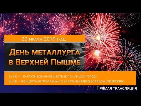 Смотреть Прямая трансляция празднования дня металлурга онлайн