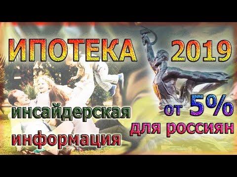 ИПОТЕКА  2019!!!  (от 5% на весь срок)  [Инсайдерская информация] / Путин снижает ставку по ипотеке