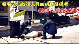 【GTA5】看看GTA5救護人員怎麼對待傷者 就完人後跑去哪呢? thumbnail