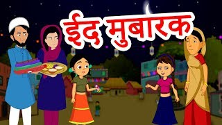 Hindi Kahaniya Moral Stories For Kids Hindi C