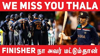 We Miss You Thala Dhoni ☹️ | India vs Australia | #Nettv4u