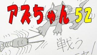 猫4コマ漫画 アズちゃん 52(猫の視力、伊勢エビ) サビイロネコ 検索動画 24