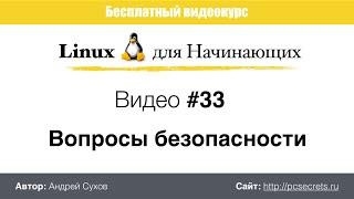 Видео #33. Безопасность Linux(Фундамент безопасной работы на компьютер, в том числе и при работе в Linux Источник: http://pcsecrets.ru/linux/video-33-bezopasnost-..., 2015-11-09T02:18:35.000Z)